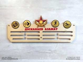 Медальница на заказ Алматы. Доставка по Казахстану. Медальница подарок для спортсмена армейское / ведомственное многоборье
