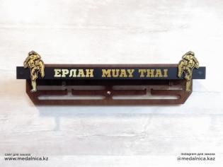 Медальница на заказ Алматы. Доставка по Казахстану. Медальница подарок для спортсмена Тайский бокс или муай-тай.