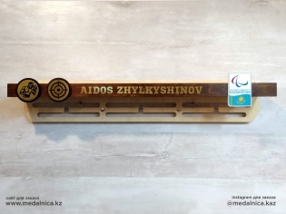 Медальница на заказ Алматы. Доставка по Казахстану. Медальница подарок для спортсмена Паралимпийские игры, стрельба, бокс.