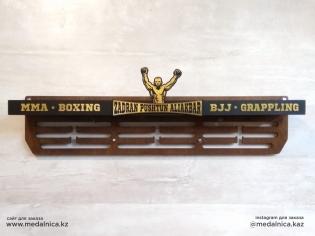 Медальница на заказ Алматы. Доставка по Казахстану. Медальница подарок для спортсмена Грэпплинг / Grappling, Дзюдо / Judo, Бокс / Boxing.