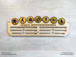 Медальница на заказ Алматы. Доставка по Казахстану. Медальница подарок для спортсмена многоборье.