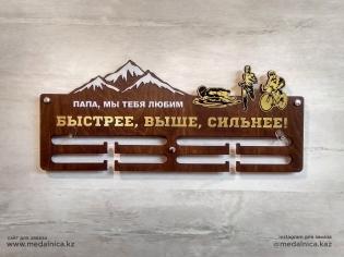 Медальница на заказ Алматы. Доставка по Казахстану. Медальница подарок для спортсмена Быстрее, выше, сильнее!