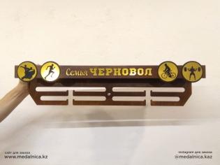Медальница на заказ Алматы. Доставка по Казахстану. Медальница для разных видов спорта на всю семью.