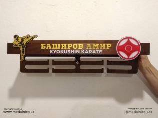 Медальница на заказ Алматы. Доставка по Казахстану. Медальница подарок для спортсмена Каратэ / Karate с символом Кёкусинкай / киокусинкай, киокушинкай или кёкусин.