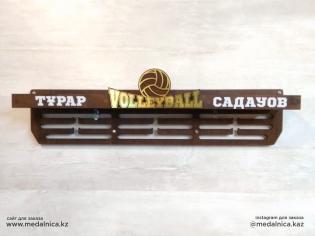 Медальница на заказ Алматы. Доставка по Казахстану. Медальница подарок для спортсмена Волейбол / Valleyball.