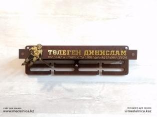 Медальница на заказ Алматы. Доставка по Казахстану. Медальница подарок для спортсмена Хоккей / Hockey