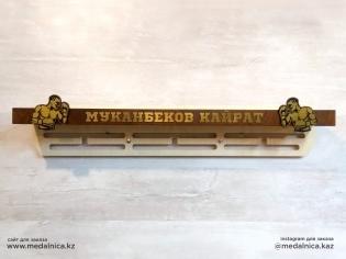 Медальница на заказ Алматы. Доставка по Казахстану. Медальница подарок для спортсмена Бокс / Boxing.