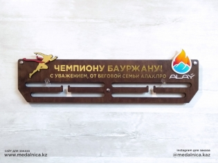 Медальница на заказ Алматы. Доставка по Казахстану. Медальница подарок для спортсмена Бег / Running /