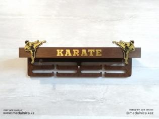 Медальница на заказ Алматы. Доставка по Казахстану. Медальница подарок для спортсмена Каратэ / Karate.