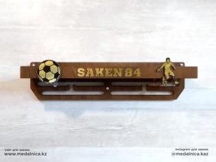 Медальница на заказ Алматы. Доставка по Казахстану. Медальница подарок для спортсмена Футбол / Football