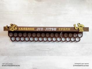Медальница на заказ Алматы. Доставка по Казахстану. Медальница подарок для спортсмена Джиу-джитсу / Jujutsu.