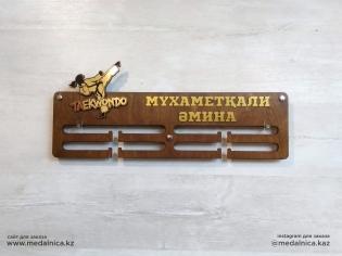 Медальница на заказ Алматы. Доставка по Казахстану. Медальница подарок для спортсмена Тхэквондо / Taekwon-do